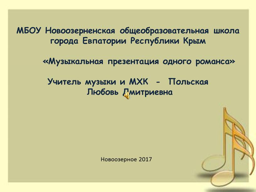МБОУ Новоозерненская общеобразовательная школа города