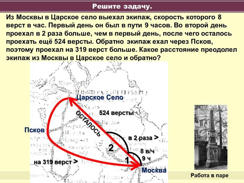 Из Москвы в Царское село выехал экипаж, скорость которого 8 верст в час