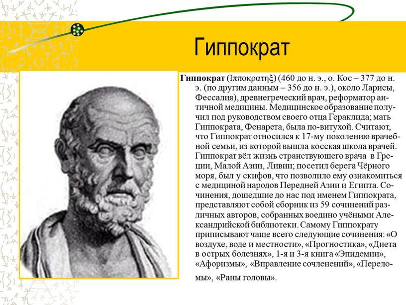 Гиппократ Гиппократ (Iππoκρατηξ) (460 до н