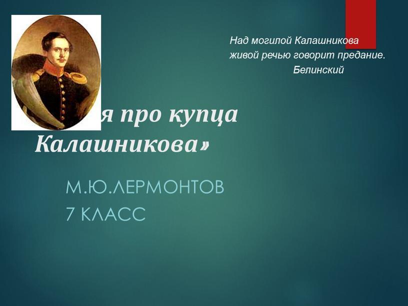 Песня про купца Калашникова» М