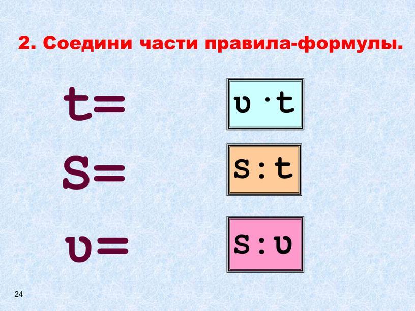 Соедини части правила-формулы. ʋ·t