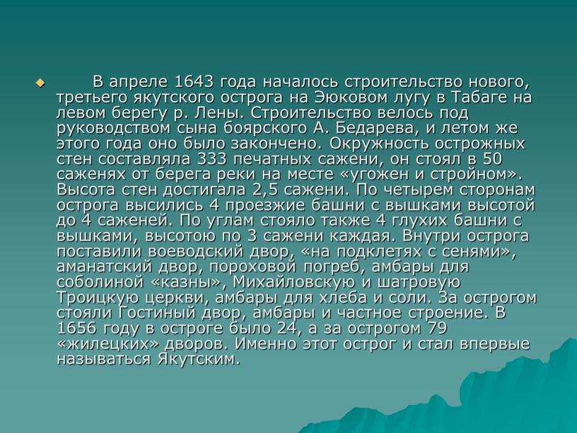В апреле 1643 года началось строительство нового, третьего якутского острога на