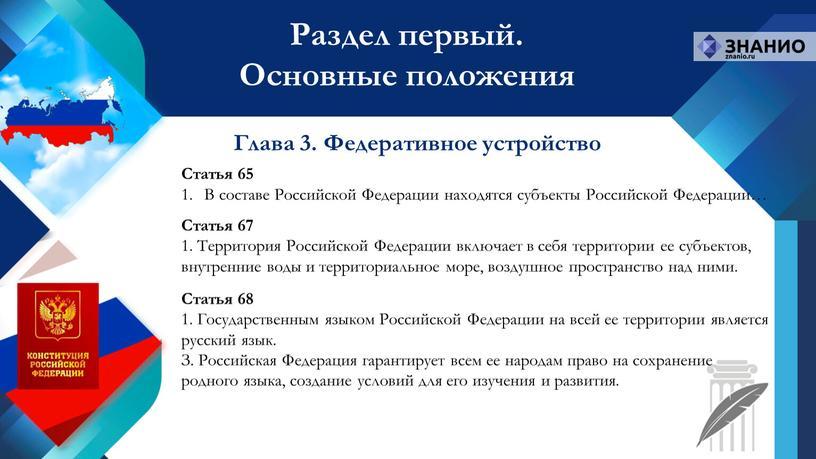Статья 65 В составе Российской