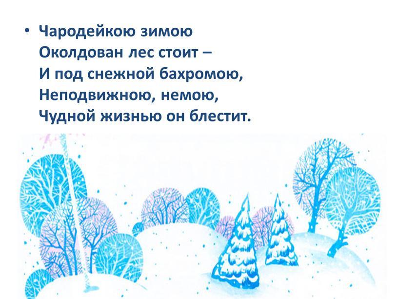 Чародейкою зимою Околдован лес стоит –