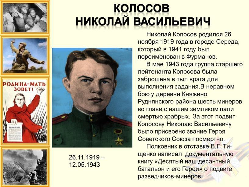 Николай Колосов родился 26 ноября 1919 года в городе