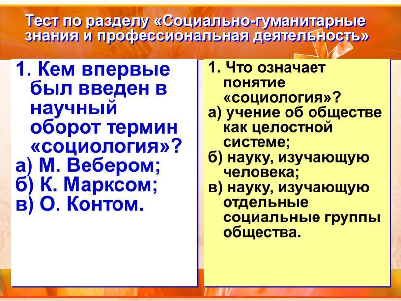 Тест по разделу «Социально-гуманитарные знания и профессиональная деятельность» 1