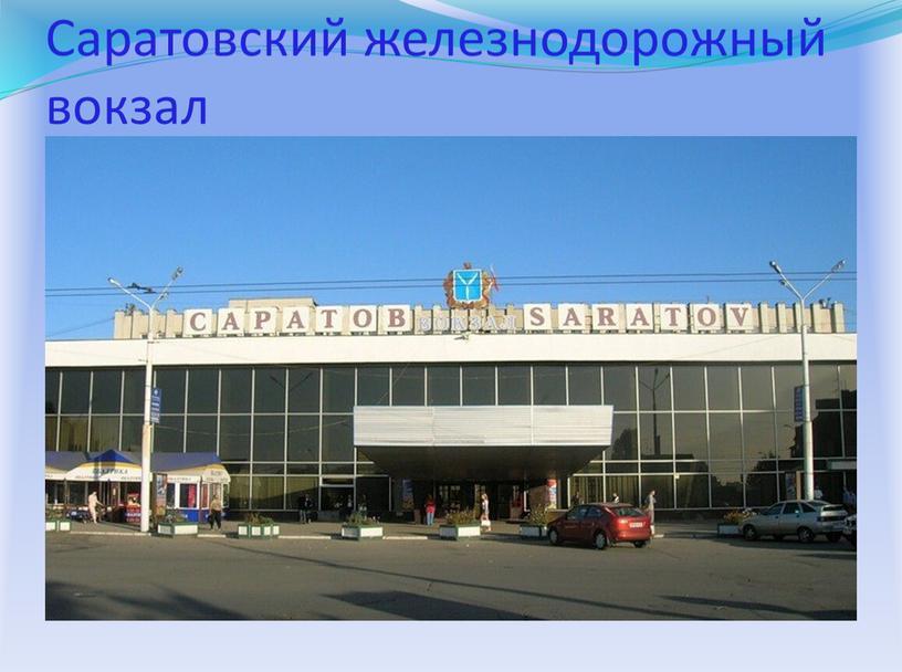 Саратовский железнодорожный вокзал