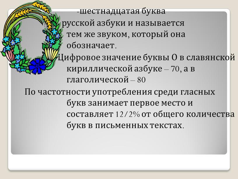 Цифровое значение буквы О в славянской кириллической азбуке – 70, а в глаголической – 80