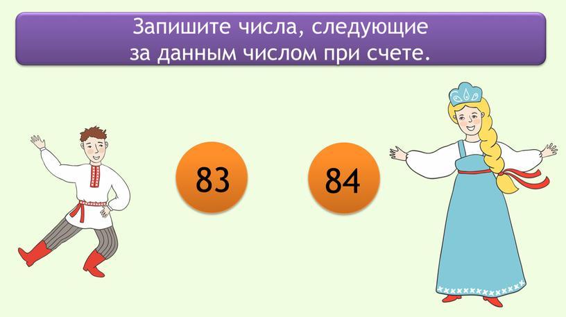 Запишите числа, следующие за данным числом при счете