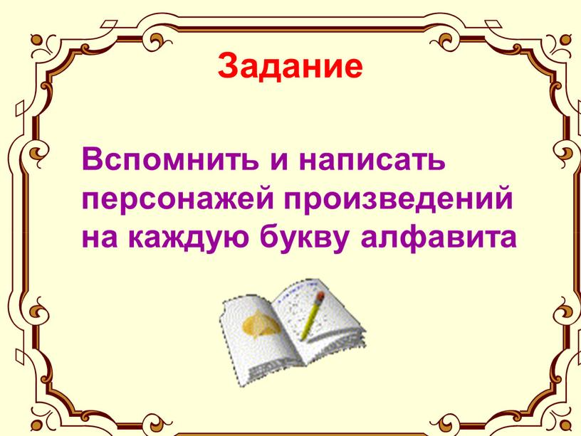 Задание Вспомнить и написать персонажей произведений на каждую букву алфавита