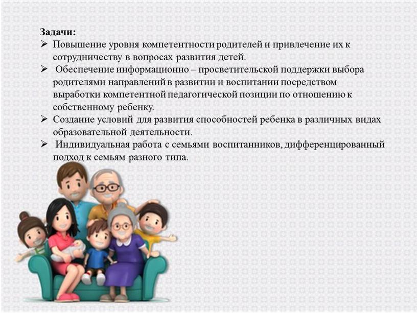 Задачи: Повышение уровня компетентности родителей и привлечение их к сотрудничеству в вопросах развития детей