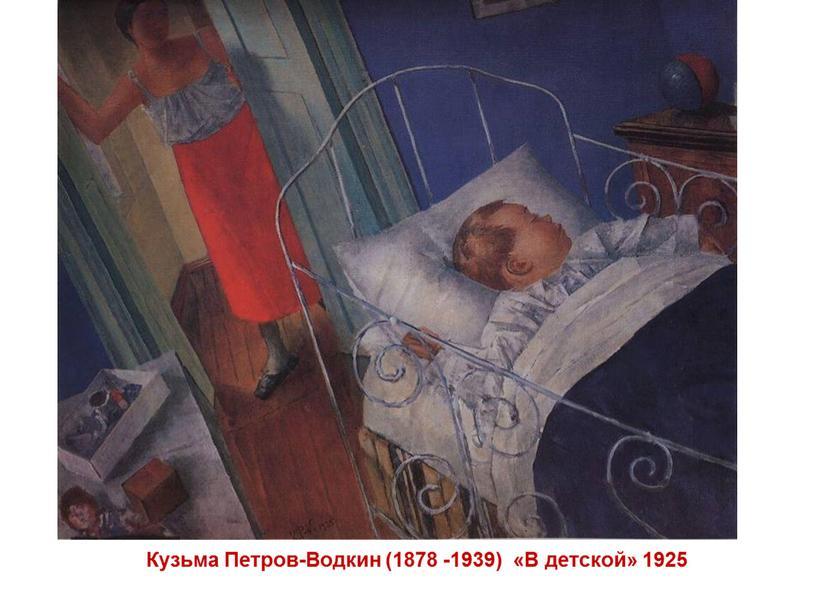 Кузьма Петров-Водкин (1878 -1939) «В детской» 1925