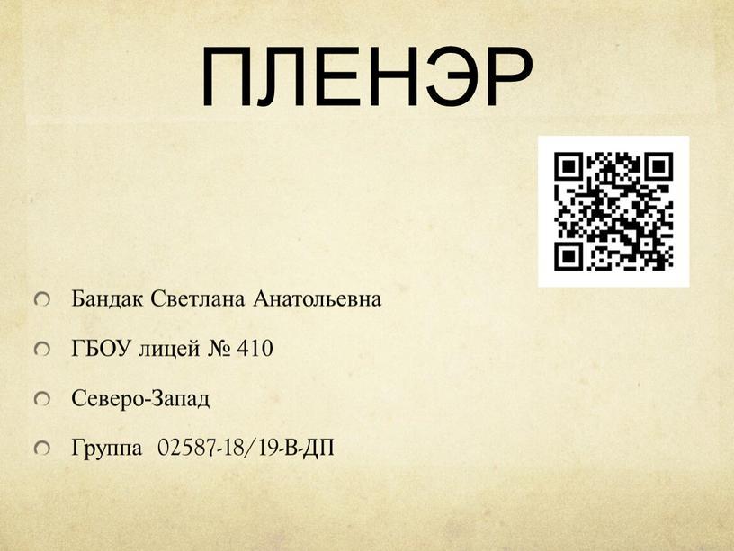 ПЛЕНЭР Бандак Светлана Анатольевна