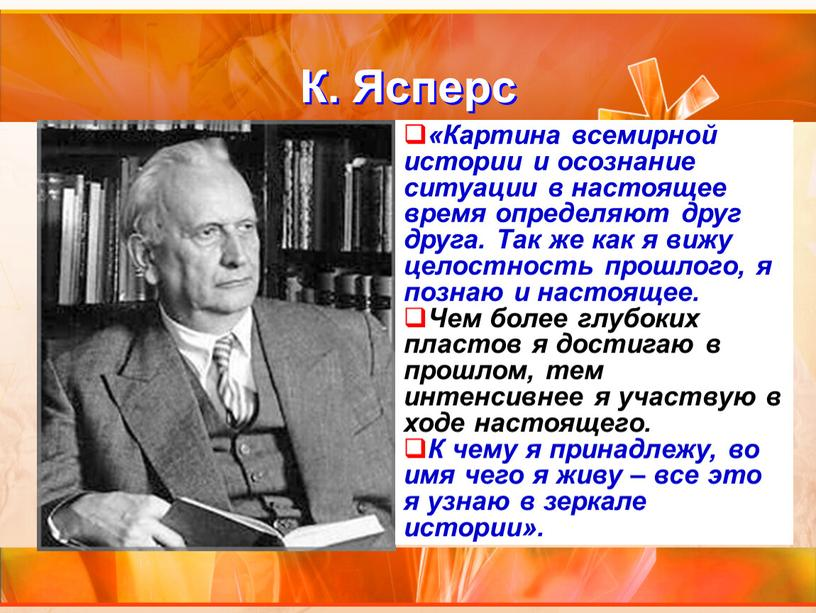 К. Ясперс «Картина всемирной истории и осознание ситуации в настоящее время определяют друг друга