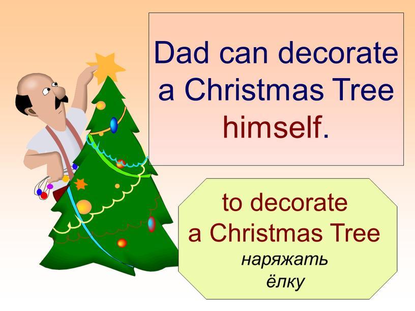 Christmas Tree наряжать ёлку