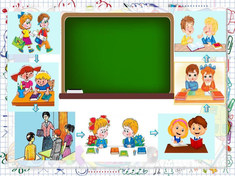 """Интерактивная презентация для 1 класса по теме """"День Знаний"""""""