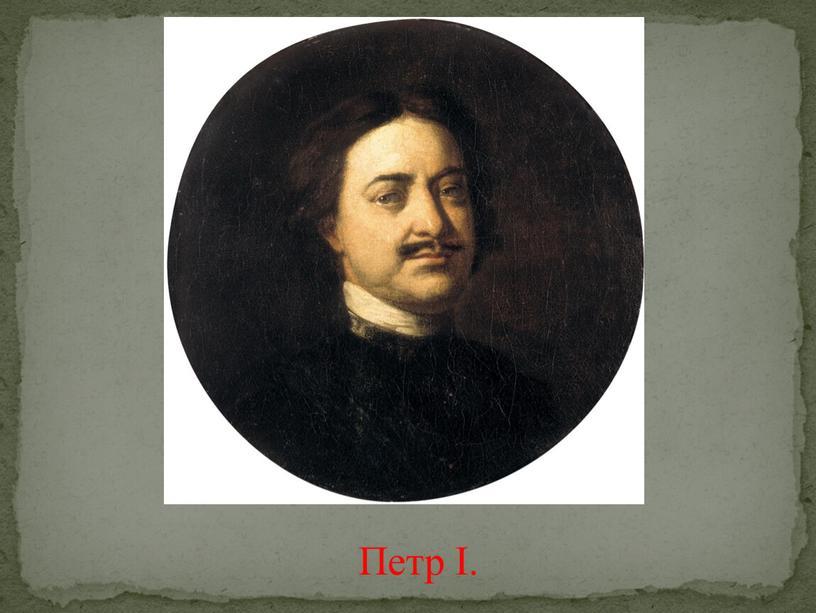 Петр I.