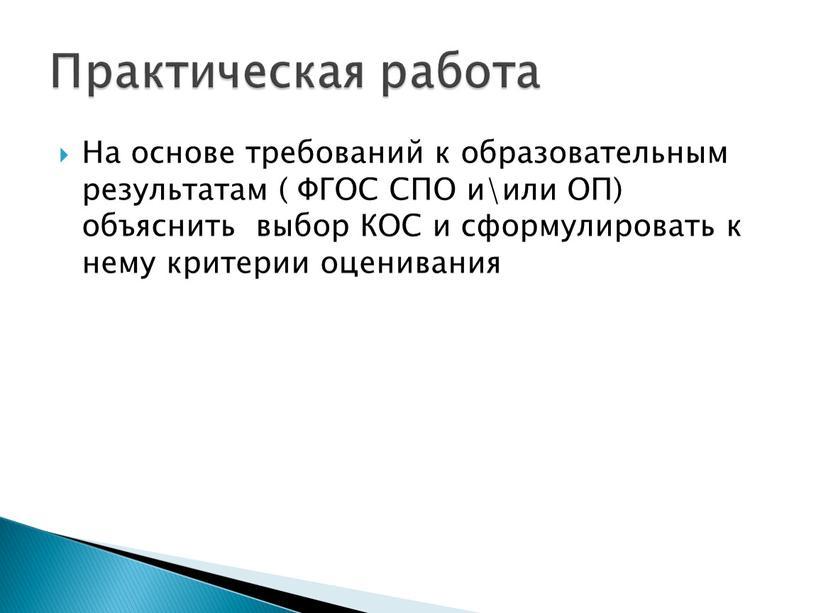 На основе требований к образовательным результатам (