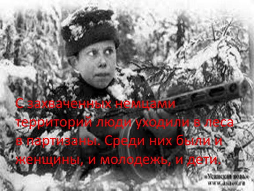 С захваченных немцами территорий люди уходили в леса в партизаны