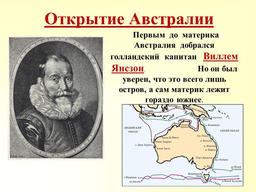 Открытие Австралии Первым до материка