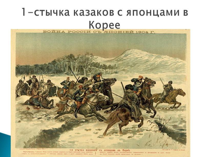 1-стычка казаков с японцами в Корее