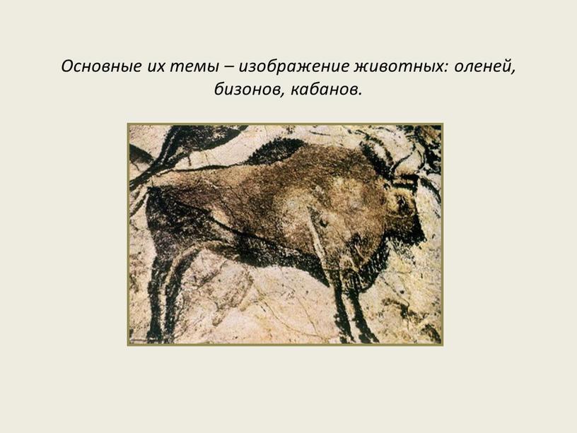 Основные их темы – изображение животных: оленей, бизонов, кабанов