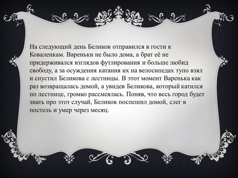 На следующий день Беликов отправился в гости к