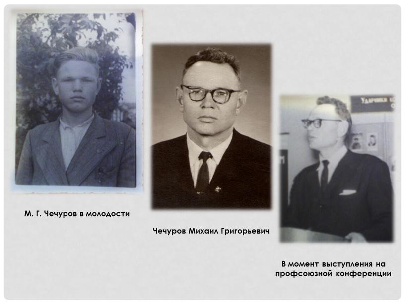Чечуров Михаил Григорьевич
