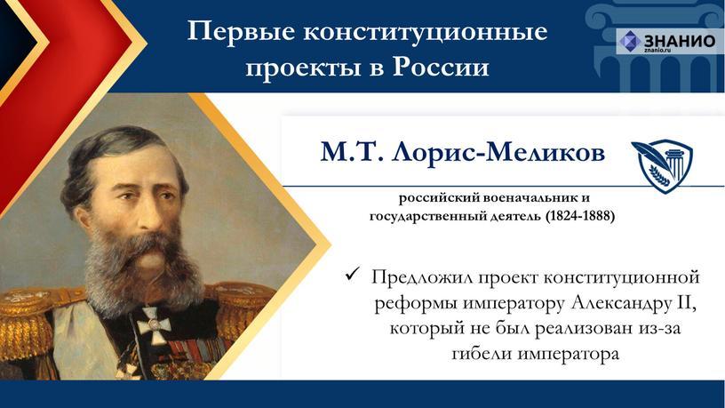 Предложил проект конституционной реформы императору