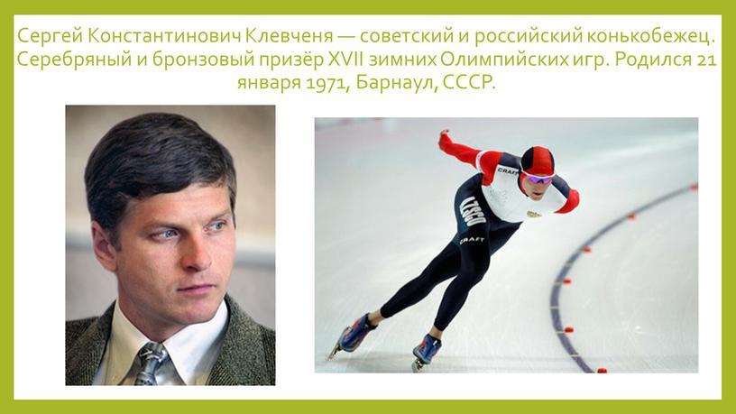 Сергей Константинович Клевченя — советский и российский конькобежец