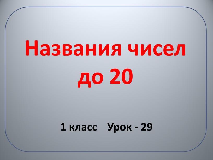 Названия чисел до 20 1 класс