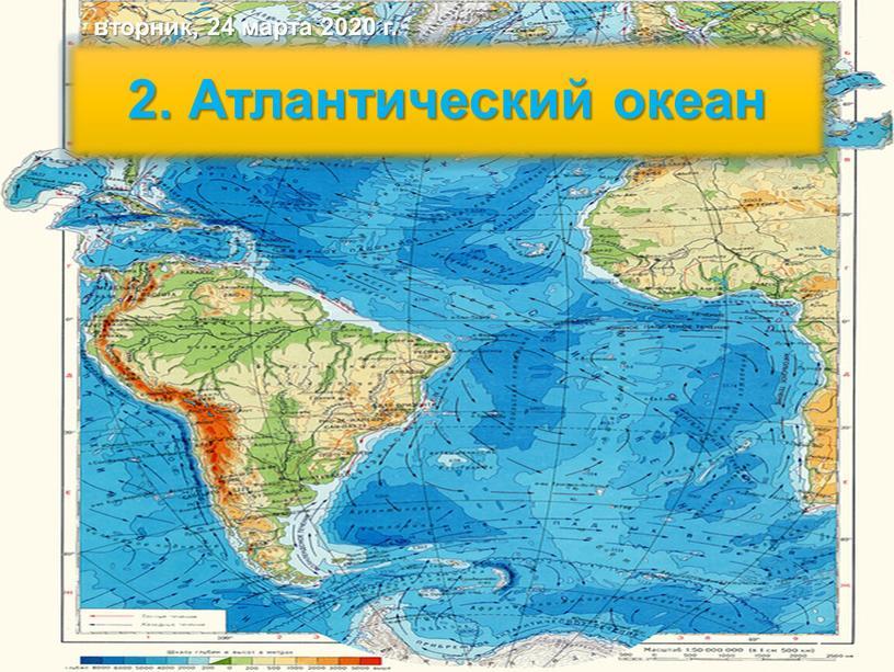 Атлантический океан вторник, 24 марта 2020 г