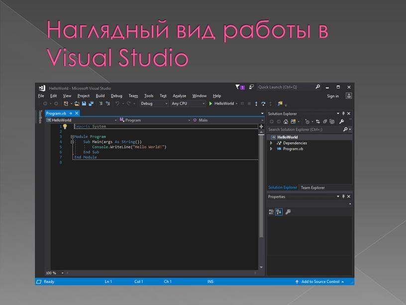 Наглядный вид работы в Visual Studio