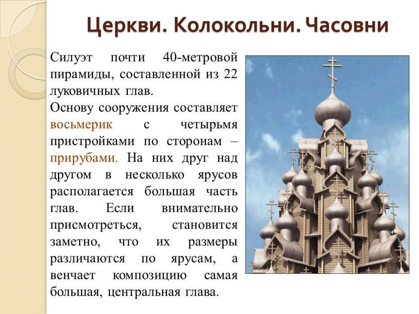 Церкви. Колокольни. Часовни Силуэт почти 40-метровой пирамиды, составленной из 22 луковичных глав