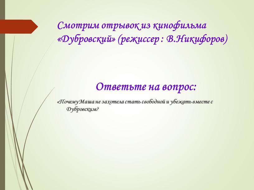 Смотрим отрывок из кинофильма «Дубровский» (режиссер :