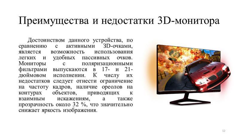 Преимущества и недостатки 3D-монитора
