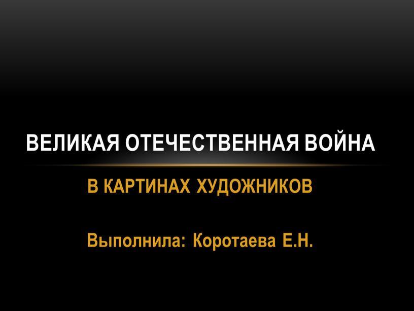 В КАРТИНАХ ХУДОЖНИКОВ Выполнила: