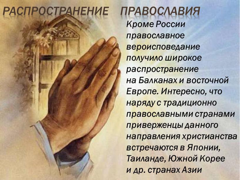 Распространение православия
