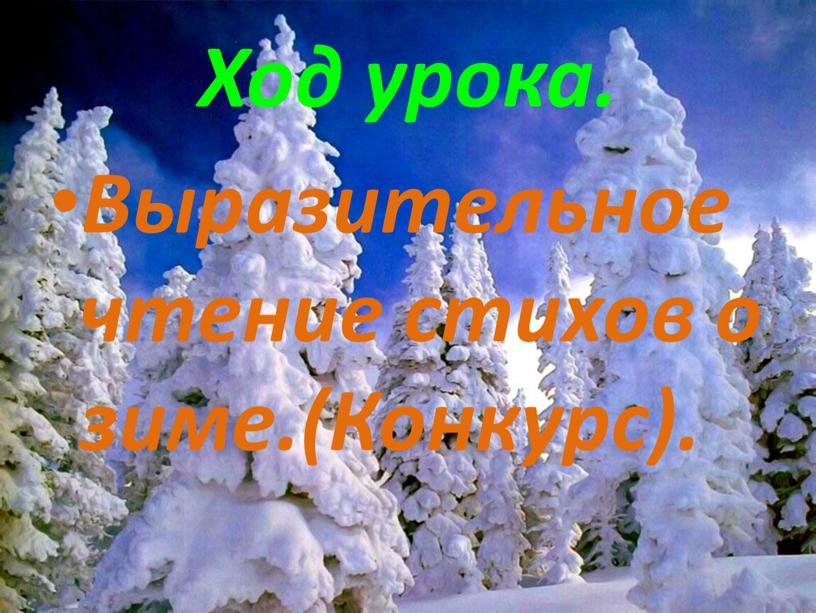 Ход урока. Выразительное чтение стихов о зиме