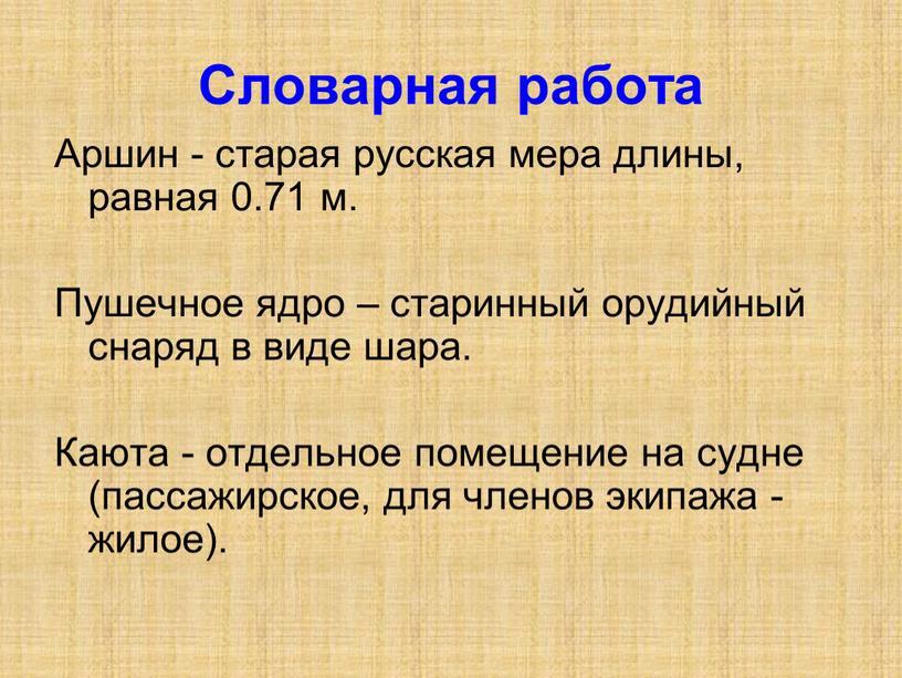 Словарная работа Аршин - старая русская мера длины, равная 0