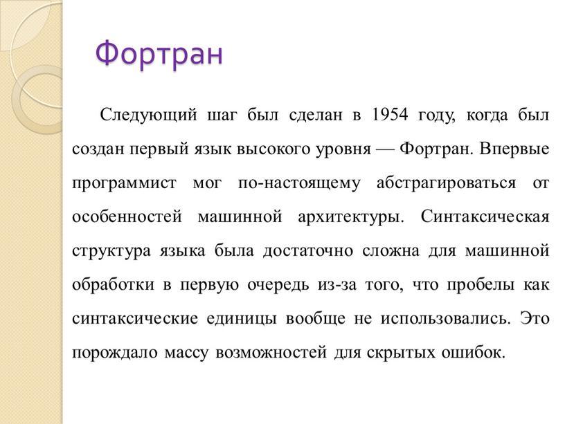 Фортран Следующий шаг был сделан в 1954 году, когда был создан первый язык высокого уровня —