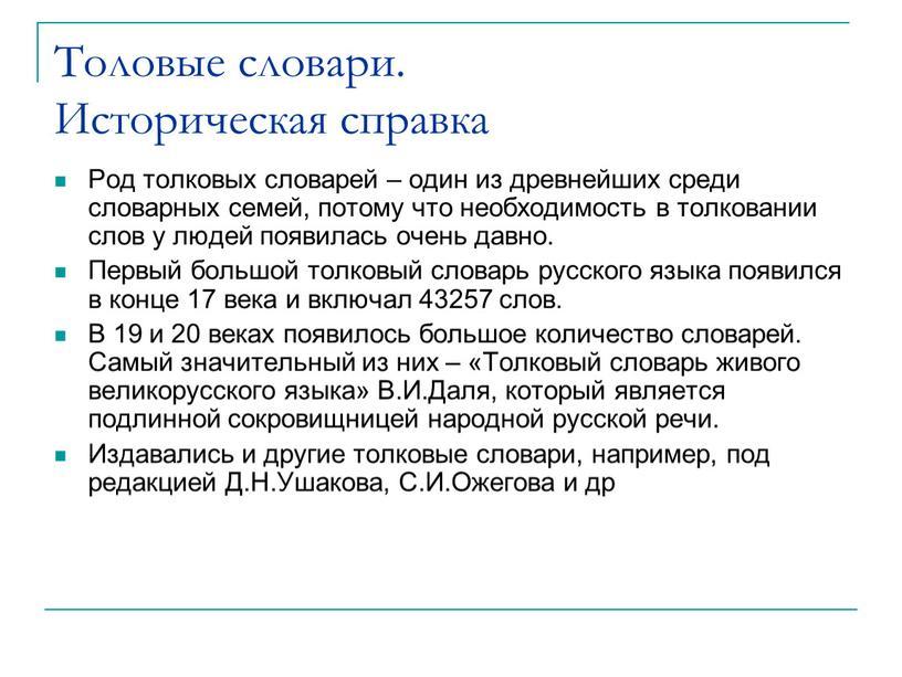 Толовые словари. Историческая справка