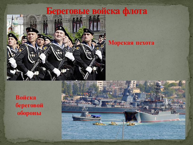 Береговые войска флота Морская пехота