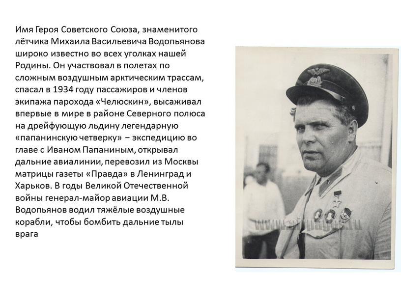 Имя Героя Советского Союза, знаменитого лётчика