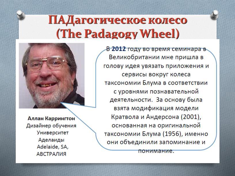ПАДагогическое колесо (The Padagogy