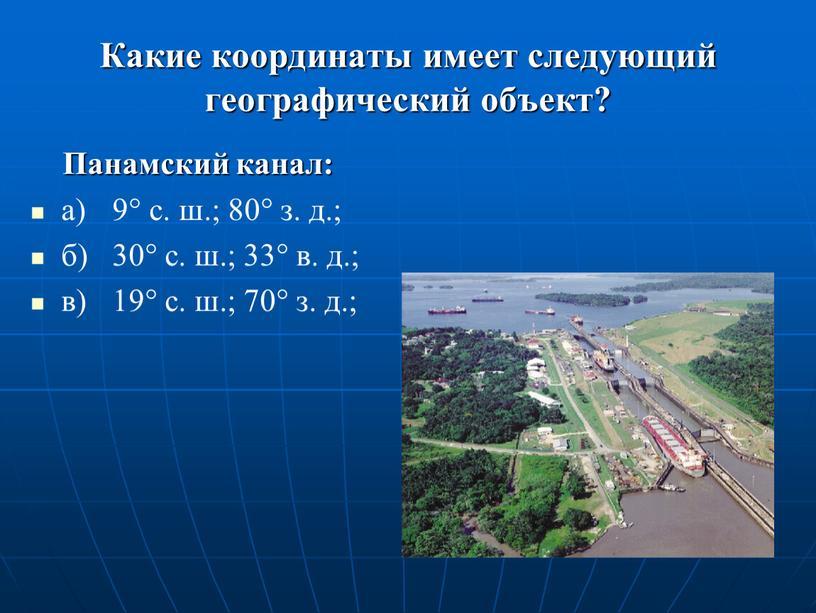 Какие координаты имеет следующий географический объект?