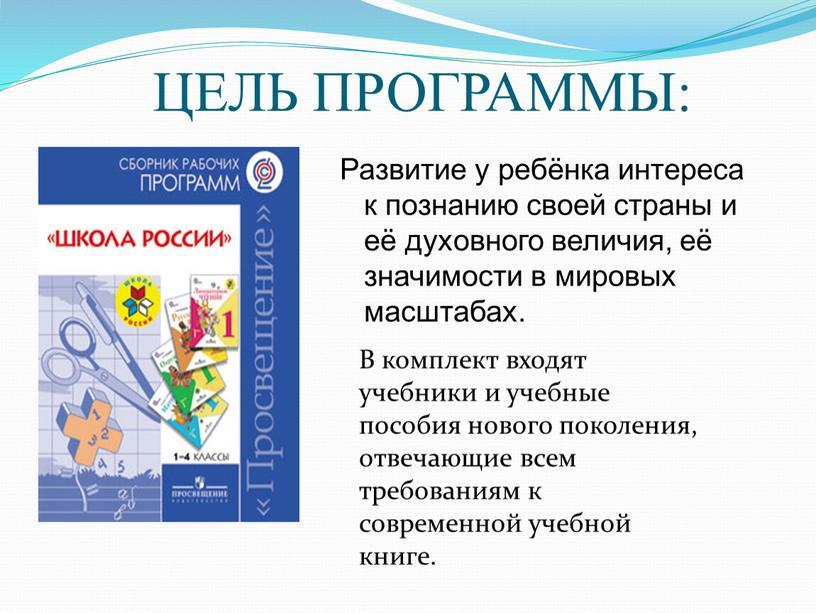 ЦЕЛЬ ПРОГРАММЫ: Развитие у ребёнка интереса к познанию своей страны и её духовного величия, её значимости в мировых масштабах