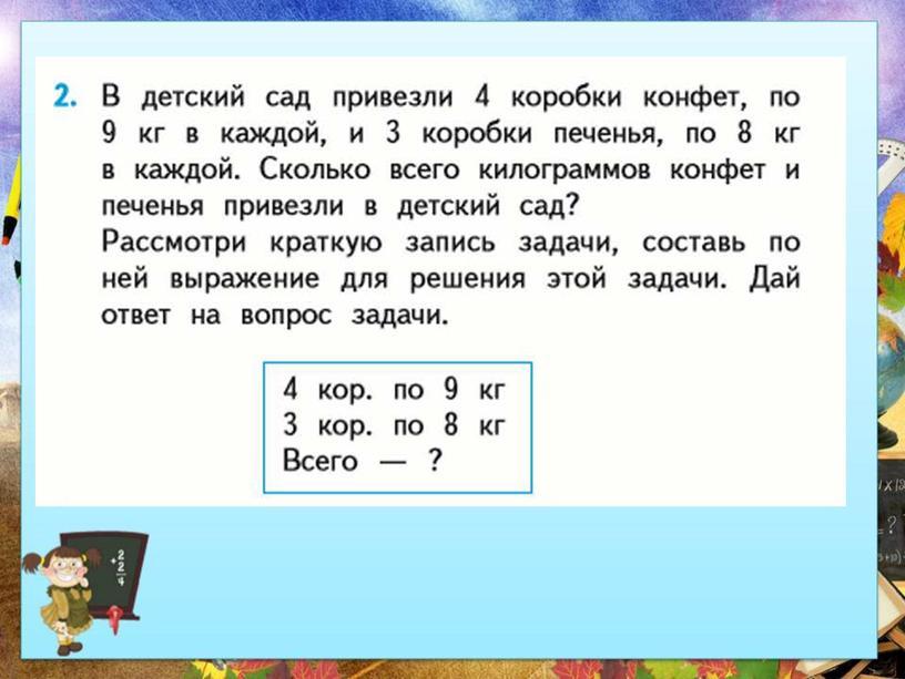 """Презентация к уроку математики в 3 классе по теме """" Решение задач"""" ОС """"Школа России"""""""
