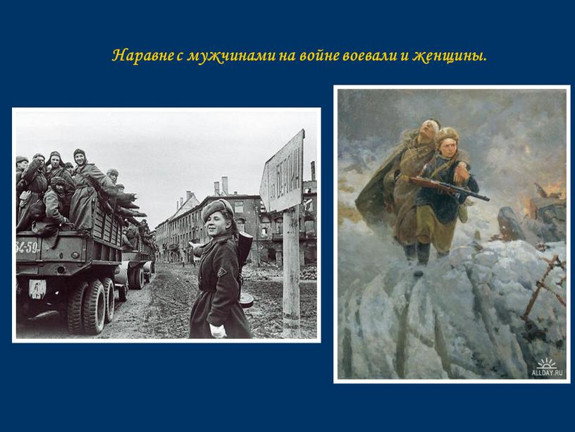 Наравне с мужчинами на войне воевали и женщины