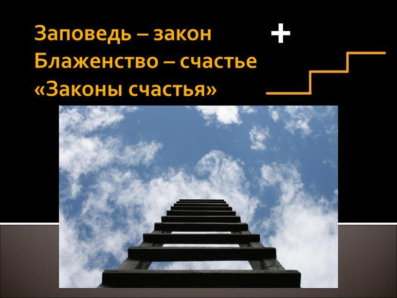 Заповедь – закон Блаженство – счастье «Законы счастья» +